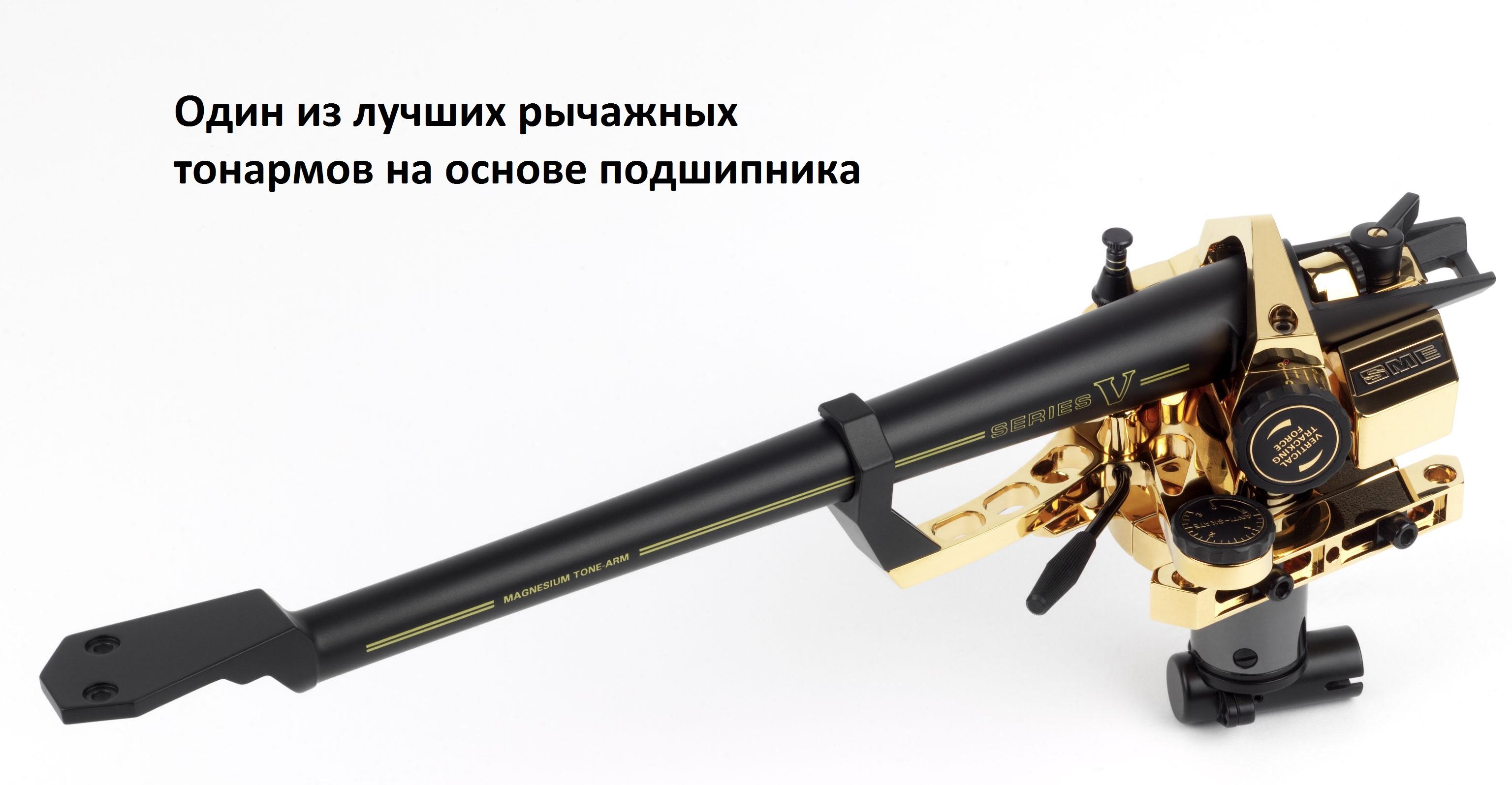 Тонарм SME V