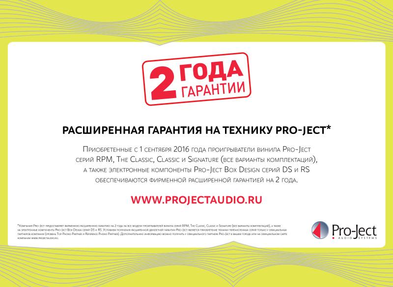 Pro-Ject 2 года гарантии