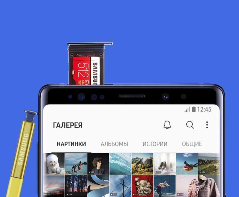 Покупатели Samsung Galaxy Note9 получат терабайт памяти