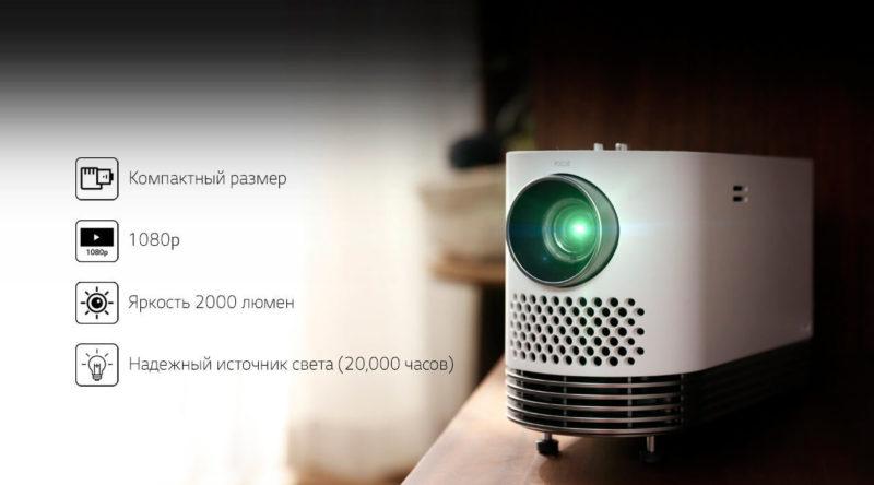 LG CineBeam HF85LSR и HF80LSR