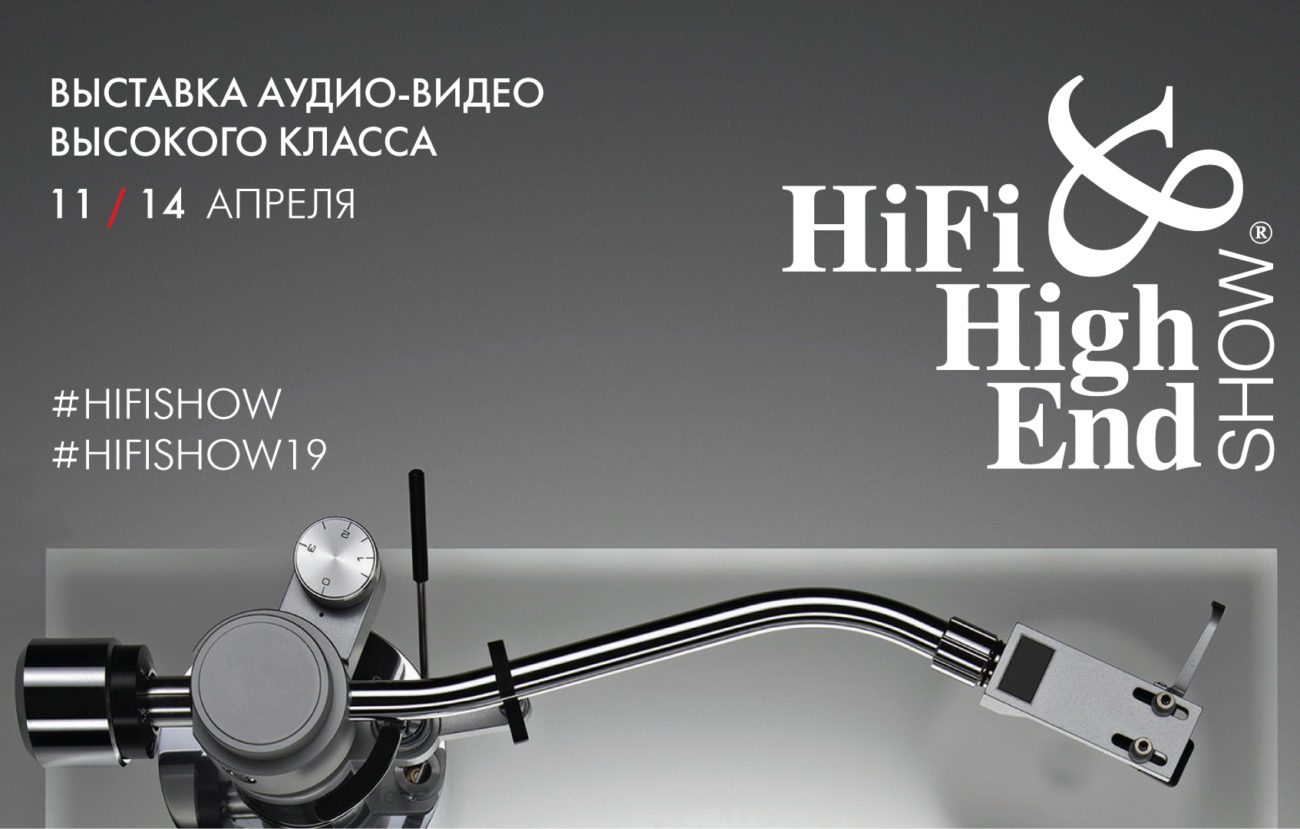Завтра открывается выставка Hi-Fi & High End Show 2019
